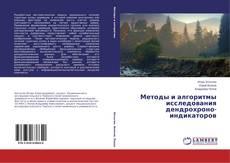 Copertina di Методы и алгоритмы исследования дендрохроно-индикаторов