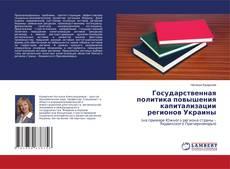 Обложка Государственная политика повышения капитализации регионов Украины