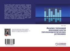 Bookcover of Анализ тепловой экономичности теплоэнергетических установок