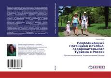 Copertina di Рекреационный Потенциал Лечебно-оздоровительного Туризма в России