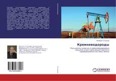 Borítókép a  Кремневодороды - hoz