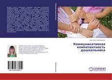 Copertina di Коммуникативная компетентность дошкольника