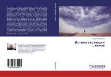 Bookcover of Истина эволюции ...измов