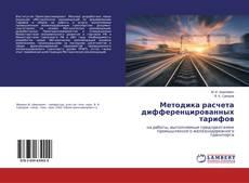Bookcover of Методика расчета дифференцированных тарифов