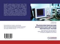 Обложка Пьезоэлектрические резонансные датчики магнитных полей