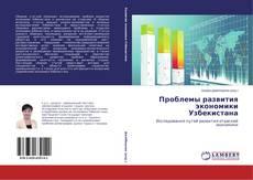 Bookcover of Проблемы развития экономики Узбекистана