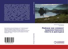 Borítókép a  Пейзаж как элемент художественного текста и дискурса - hoz