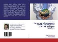 Copertina di Качество образования в глобализируемой России. Учебное пособие