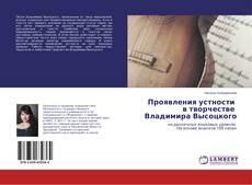 Couverture de Проявления устности в творчестве Владимира Высоцкого