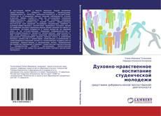 Buchcover von Духовно-нравственное воспитание студенческой молодежи