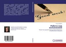 Bookcover of Работа над изложением