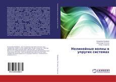 Bookcover of Нелинейные волны в упругих системах