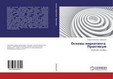 Bookcover of Основы маркетинга. Практикум
