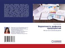 Bookcover of Вероятность дефолта предприятий