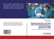 Bookcover of Хирургическая тактика при лечении больных с токсическими формами зоба