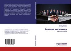 Portada del libro de Теневая экономика