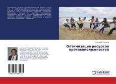 Bookcover of Оптимизация ресурсов противоположностей