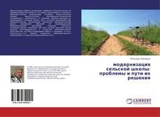 Bookcover of модернизация сельской школы: проблемы и пути их решения