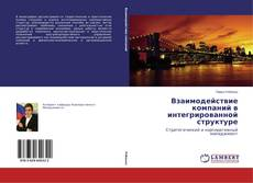 Bookcover of Взаимодействие компаний в интегрированной структуре