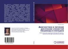 Bookcover of Диагностика и лечение дисплазии слизистой пищевода и желудка