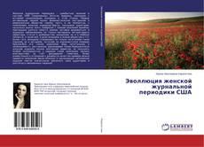 Bookcover of Эволлюция женской журнальной периодики США