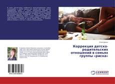 Portada del libro de Коррекция детско-родительских отношений в семьях группы «риска»