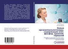 Обложка Новые органилхалькогениды, содержащие азот, фосфор, кремний, германий