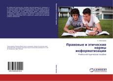 Buchcover von Правовые и этические нормы информатизации