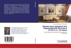 Portada del libro de Поместное дворянство Европейской России в 50-90-е гг. XIX века