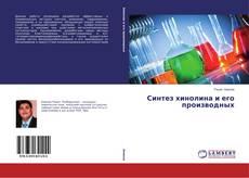 Bookcover of Синтез хинолина и его производных