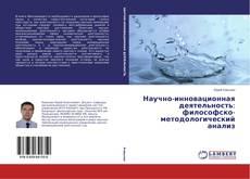 Bookcover of Научно-инновационная деятельность: философско-методологический анализ