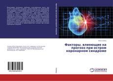Bookcover of Факторы, влияющие на прогноз при остром коронарном синдроме