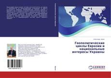 Capa do livro de Геополитические циклы Евразии и национальные интересы Украины