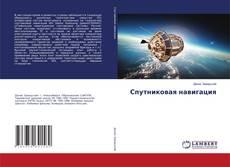 Обложка Спутниковая навигация