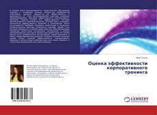 Оценка эффективности корпоративного тренинга kitap kapağı
