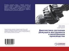 Bookcover of Диагностика состояния режущего инструмента в мехатронном производстве