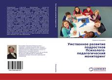 Buchcover von Умственное развитие подростков Психолого-педагогический мониторинг