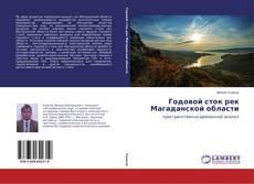 Capa do livro de Годовой сток рек Магаданской области