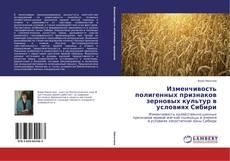 Buchcover von Изменчивость полигенных признаков зерновых культур в условиях Сибири