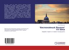 """Bookcover of """"Беспокойный Лондон"""" XIV века"""