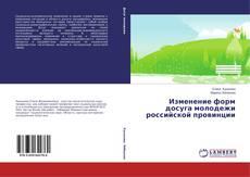 Bookcover of Изменение форм досуга молодежи российской провинции
