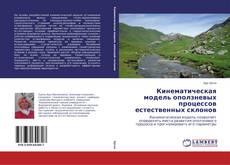 Borítókép a  Кинематическая модель оползневых процессов естественных склонов - hoz