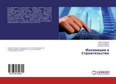 Bookcover of Инновации в Строительство