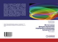 Bookcover of Источники финансирования перерабатывающих предприятий