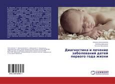 Обложка Диагностика и лечение заболеваний детей первого года жизни
