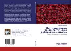 Изотермическая и сверхпластическая деформация металлов kitap kapağı