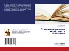 Copertina di Психоэмоциональная устойчивость подростков