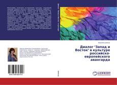 """Bookcover of Диалог """"Запад и Восток"""" в культуре российско-европейского авангарда"""