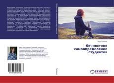 Bookcover of Личностное самоопределение студентов