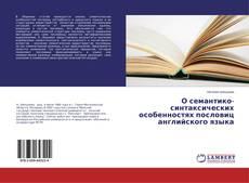 Bookcover of О семантико-синтаксических особенностях пословиц английского языка